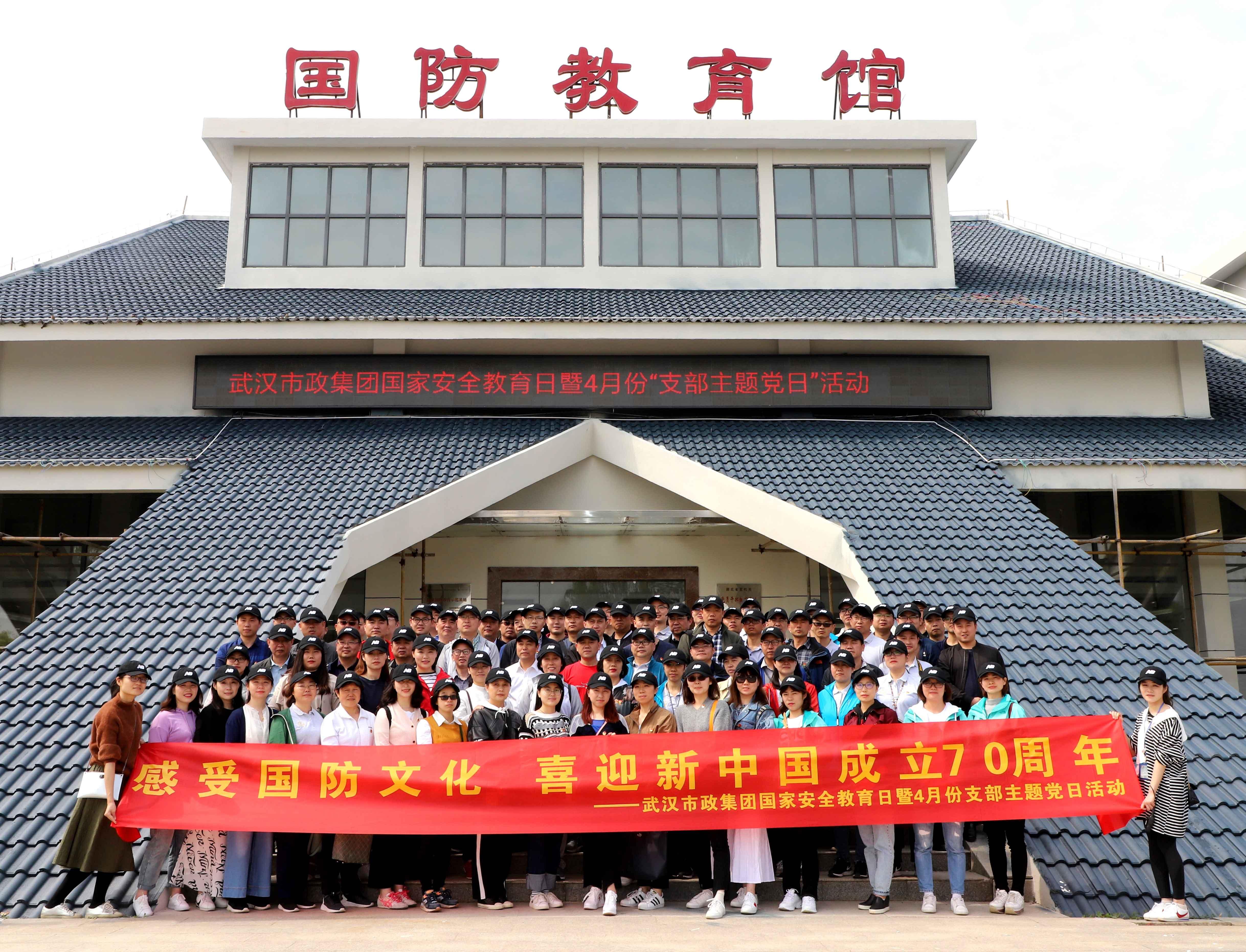 市政集团4月份支部主题党日活动.jpg